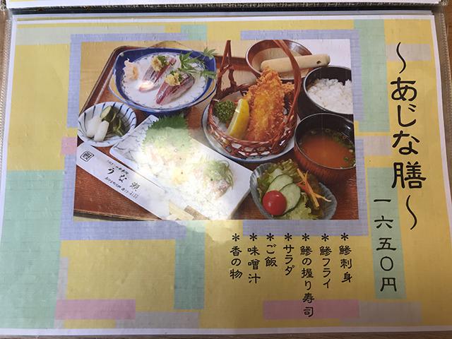 うな瀬メニュー3
