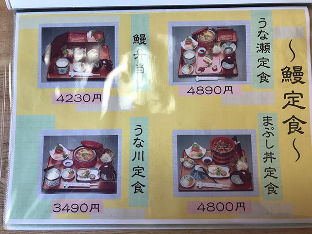 うな瀬メニュー4