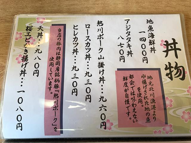 うな瀬メニュー7