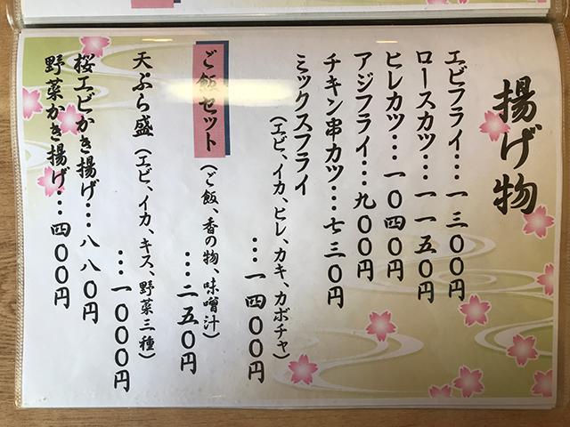 うな瀬メニュー8
