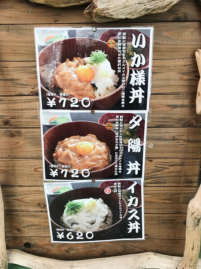 堂ヶ島沖あがり食堂メニュー