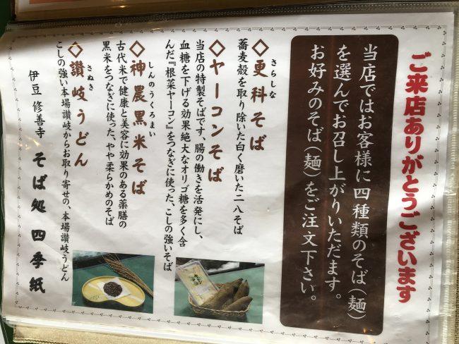 四季紙メニュー1