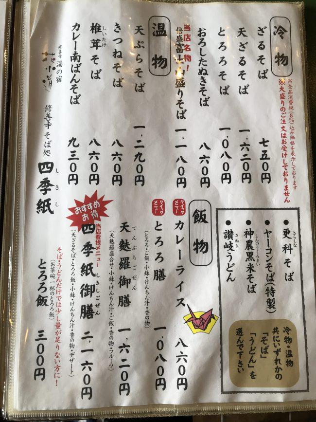 四季紙メニュー2