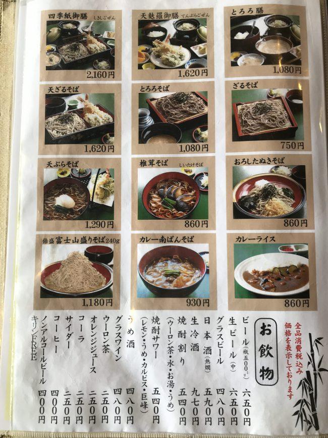 四季紙メニュー4