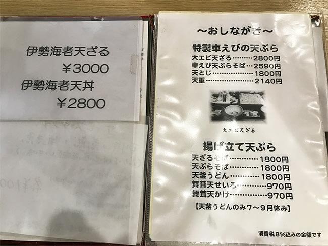 更科伊豆高原メニュー1