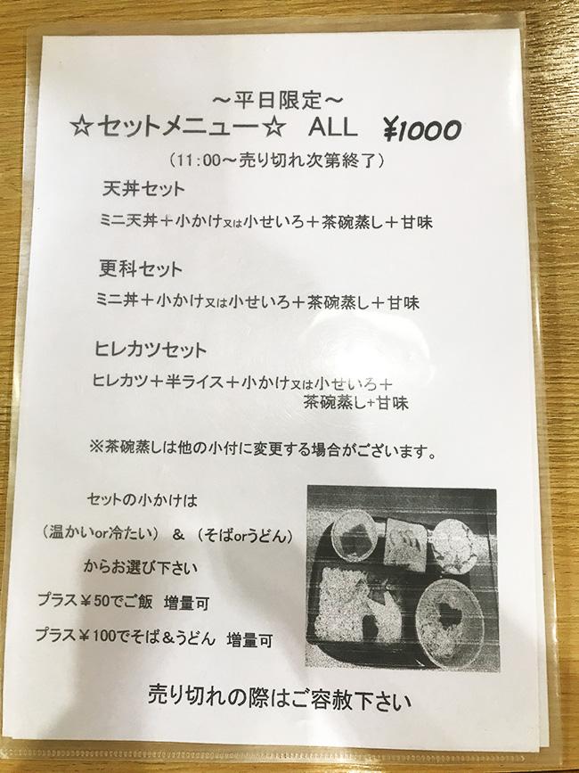 更科伊豆高原メニュー6