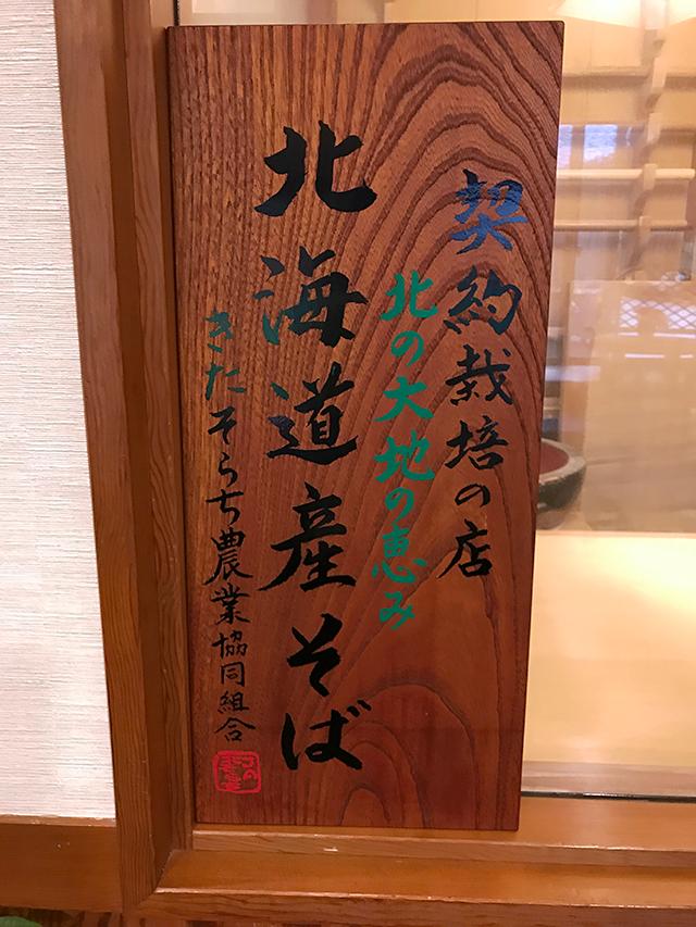 砂場伊豆高原店内観5