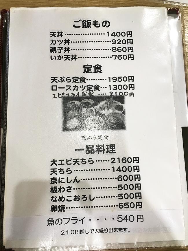 更科伊豆高原メニュー3