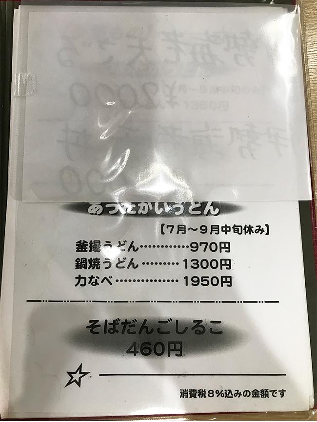 更科伊豆高原メニュー5