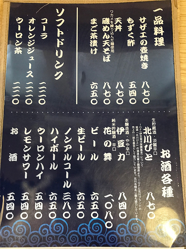 北川いそべメニュー4