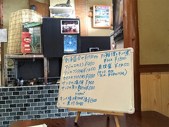 北川いそべメニュー5