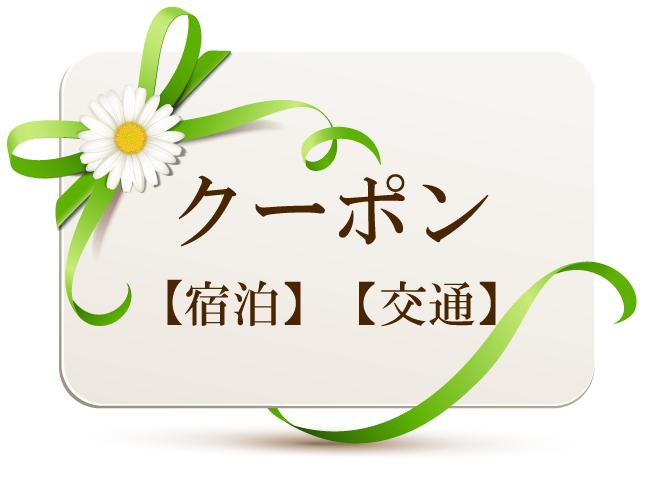 クーポン|伊豆の【宿泊】と【交通代金】がお得に!