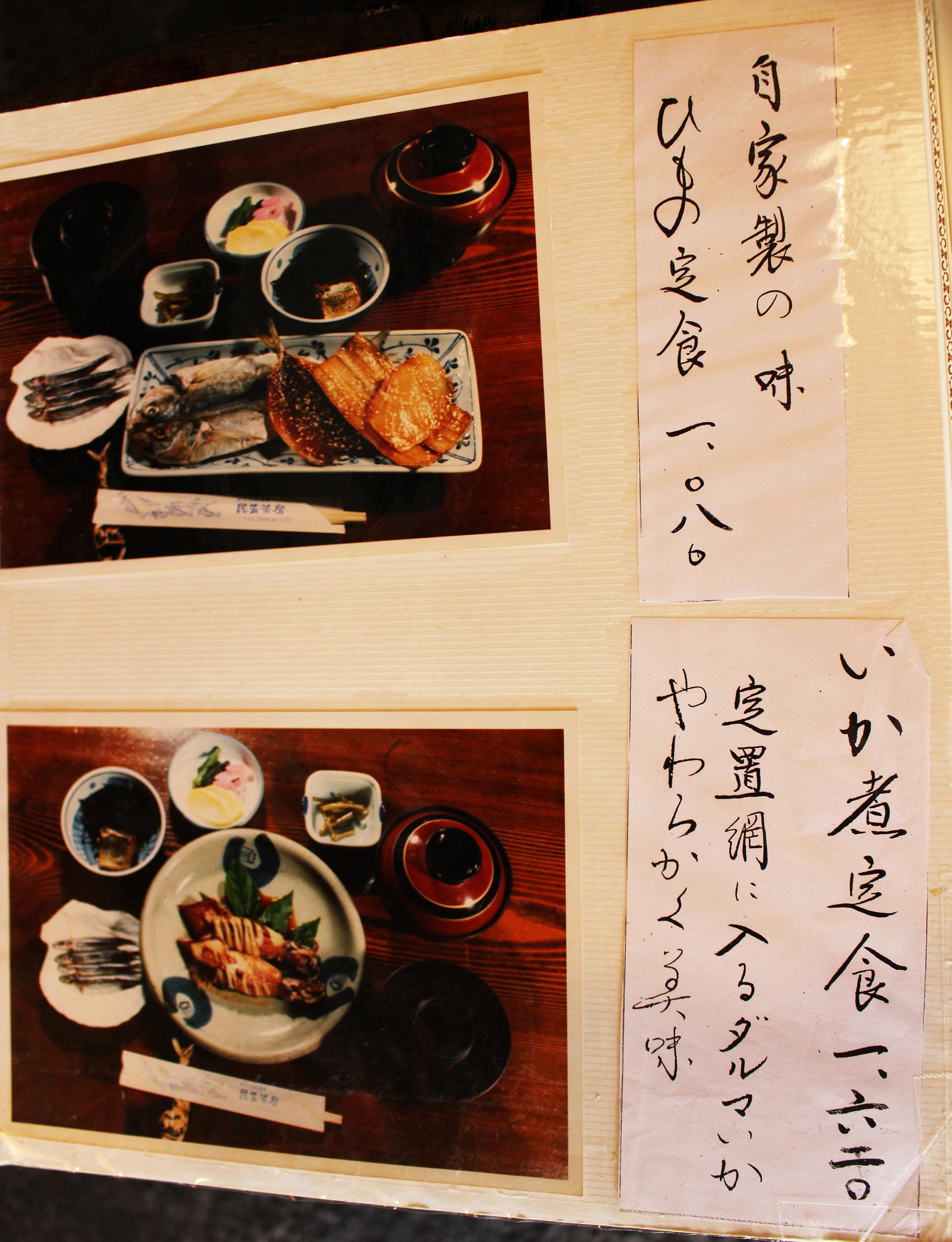 民芸茶房【松崎】地魚の刺身と天城の大木で作った机に感動!メニュー