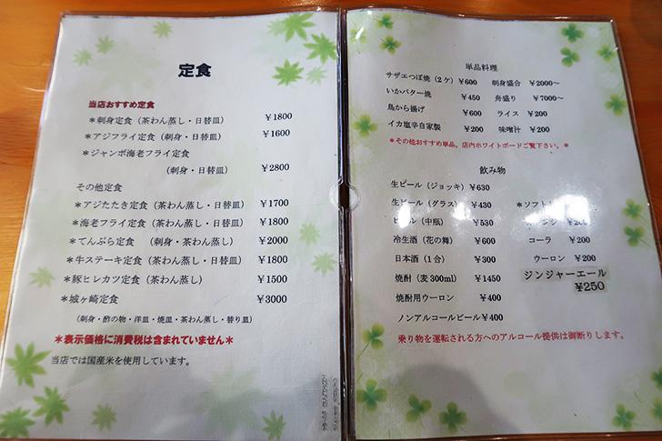 カネミツ水産【伊東・伊豆高原】新鮮なお刺身がボリューム満点!メニュー