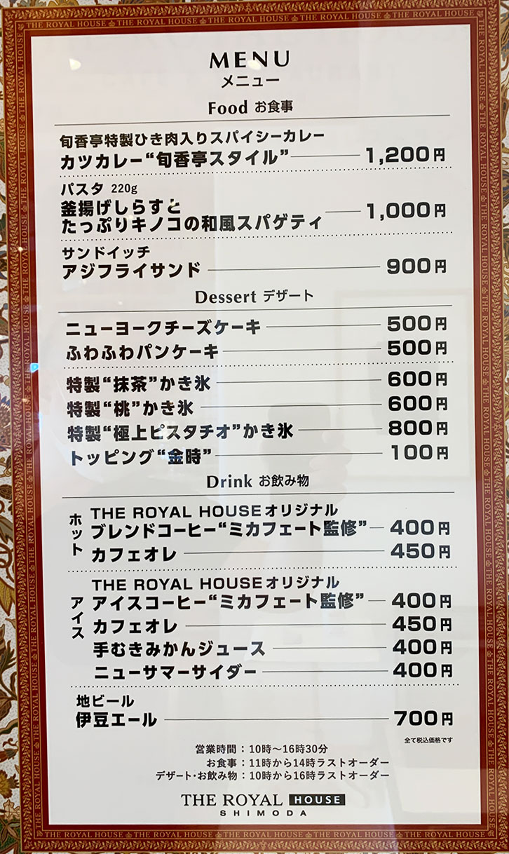 下田ロープウェイ THE ROYAL HOUSE メニュー