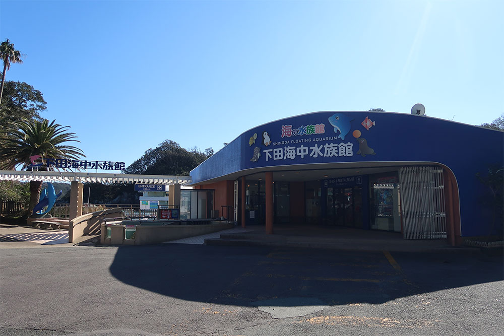 下田海中水族館 入り口