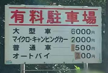 龍宮窟駐車場料金