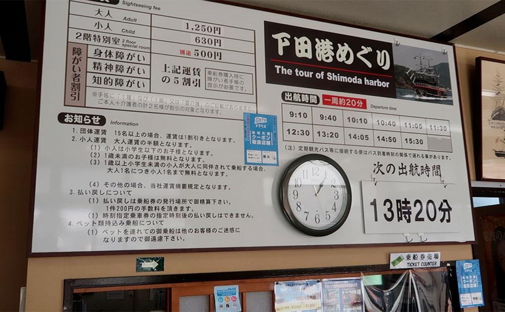 伊豆クルーズ 下田遊覧船 サスケハナ号 料金表