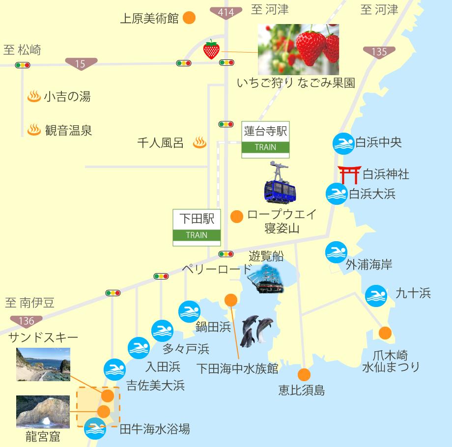 龍宮窟・サンドスキー 下田 観光 地図