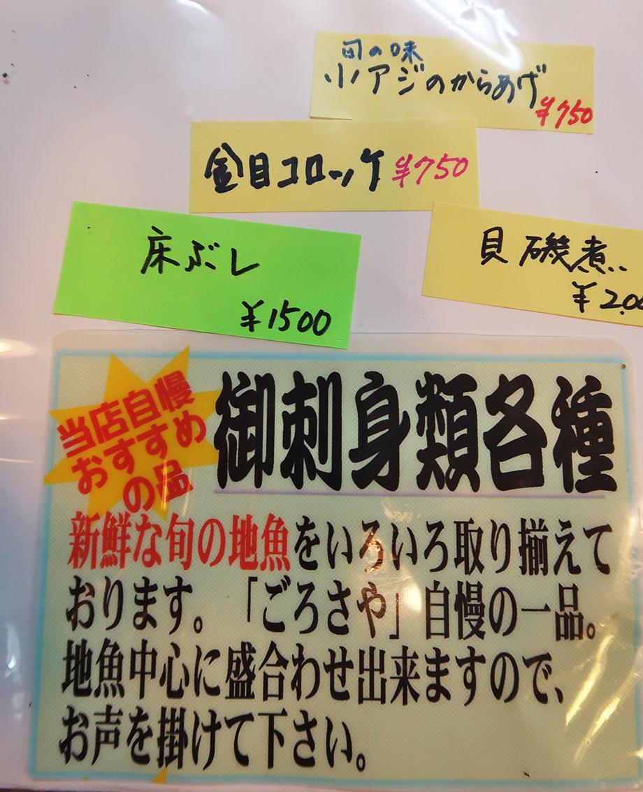 ごろさや【下田】金目鯛の煮付けがウマイ!伊豆在住の案内人が厳選メニュー2