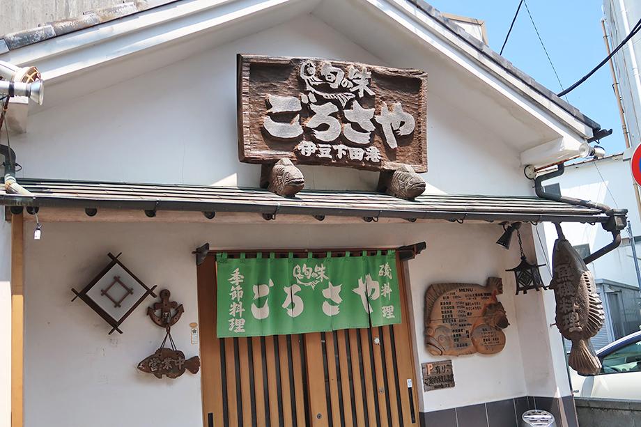 ごろさや【下田】金目鯛の煮付けがウマイ!伊豆在住の案内人が厳選 店外観