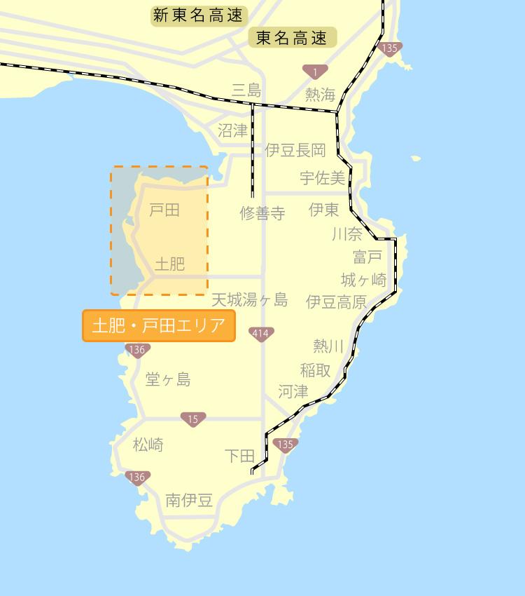 土肥・戸田おすすめ観光スポット|伊豆ご当地サイト