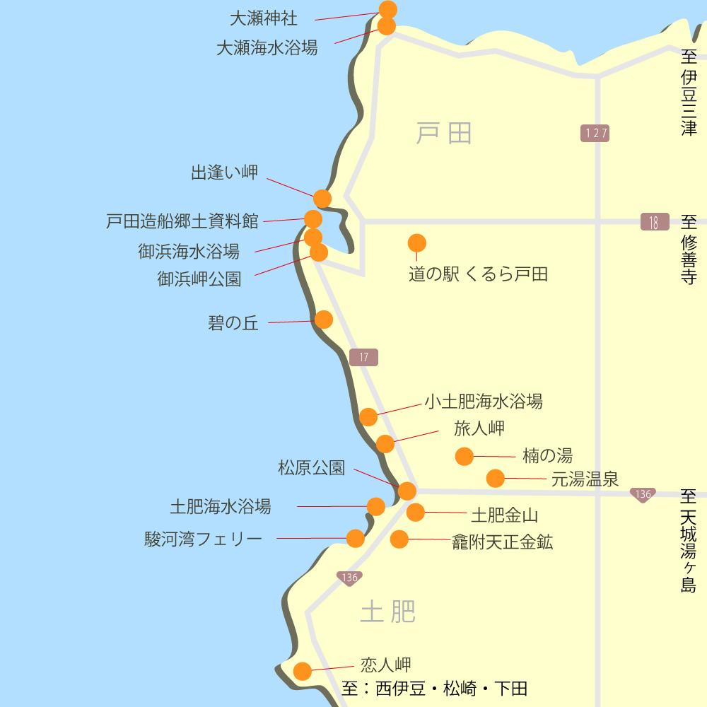 土肥・戸田観光マップ