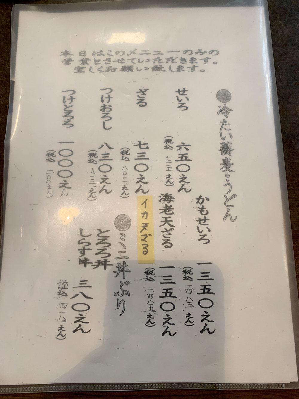 薮 そば 下田 メニュー