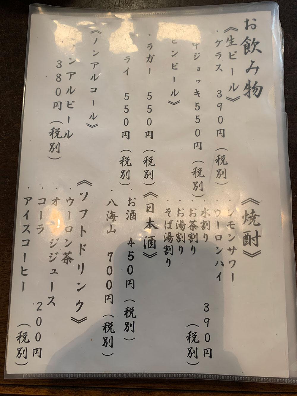 薮 そば 下田 メニュー飲み物