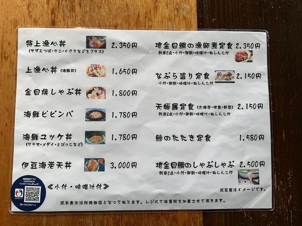 ゑび満 伊豆下田・白浜 メニュー
