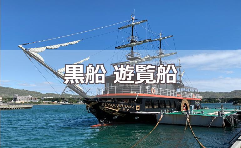 黒船 遊覧船