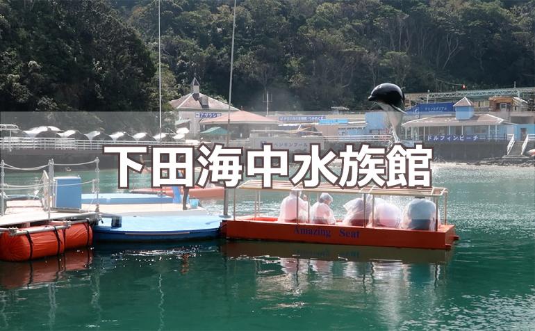 下田水族館バナー