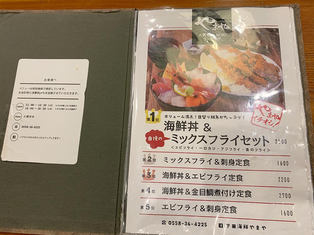 海鮮料理 やまや(伊豆下田) メニュー