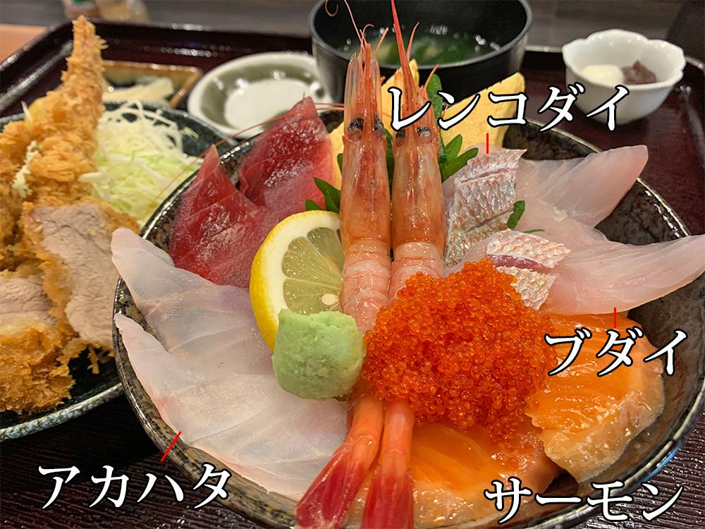 海鮮料理 やまや 海鮮丼&ミックスフライセット 海鮮丼ネタ名称